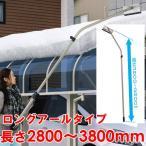 雪かき 雪下ろし 棒 雪落とし棒 雪おろし棒 おっとせいG ロングアールタイプ(組立式) / 雪かき 雪下ろし 棒 カーポート 雪かき用 除雪用品 三協アルミ