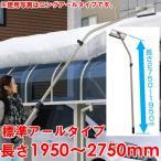 ショッピング雪 雪かき 雪下ろし 棒 雪落とし棒 雪おろし棒 おっとせいG 標準アールタイプ(組立式) / 雪かき 雪下ろし 棒 カーポート 雪かき用 除雪用品 三協アルミ