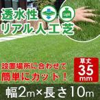 人工芝 ロール/透水性リアル人工芝 2×10(35mm)/人工芝 ロール ロールタイプ リアル人工芝 人工 芝生