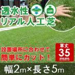 人工芝 ロール/透水性リアル人工芝 2×5(35mm)/人工芝 ロール ロールタイプ リアル人工芝 人工 芝生