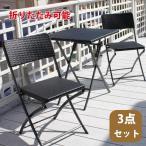 ラタン調カフェテーブル3点セット ブラック / ガーデンテーブルセット ガーデンテーブル ガーデンチェアー 折りたたみ テーブル