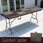 ラタンウッド調ガーデンテーブル ブラウン/大型宅配便/折りたたみ/ウッド調/ラタンウッド調/ /ガーデン  テーブル