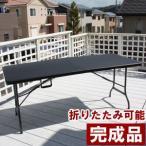 ラタン調ダイニングテーブル ブラック/ガーデンテーブル 折りたたみ テーブル/ガーデンファニチャー