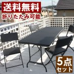 ラタン調ダイニングテーブル5点セット ブラック / ガーデンテーブルセット ガーデンテーブル ガーデンチェアー 折りたたみ