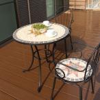 モザイクタイルテーブル 3点セット ブラウン / ガーデンファニチャーセット / ガーデンテーブル / ガーデンチェアー