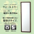 ショッピング軽量 ウォールミラー90/ 軽量 シンプル 壁掛け インテリア ベットルーム 玄関 飛散防止加工