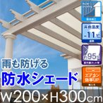 防水コマーシャルシェード 95 W200×H300cm サンドストーン/ 日よけ シェード 雨よけ 防水 防雨 サンシェード 日除け よしず すだれ オーニング