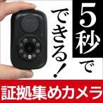 コンパクト防犯カメラ 一ヶ月待機可能 録画機能付き ワイヤレス セット SDカード 無線 電池式 監視 小型 赤外線 車上荒し 人感センサー レコーダー
