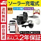 防犯カメラ 監視カメラ ソーラー充電 ワイヤレス Wifi トレイルカメラ スマホ アプリ 屋外 小型 赤外線 監視 暗視 人感センサー 駐車場 車上荒らし 送料無料