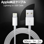 Apple純正 iPhone Lightningケーブル 純正品 50cm 1m 2m 0.5m 「メ」