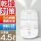加湿器 超音波式 アロマ加湿器 連続77時間加湿 大容量 4.5L 抗菌 フィルター アロマディフューザー 4.5リットル 4.5リッター 4500ml 送料無料 HG-ASL010 「2N」