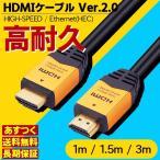 HDMIケーブル 1m 1.5m 3m Ver.2.0b HDMI ケーブル フルハイビジョン 4K 3D対応 高耐久 ハイスピード 「メ」