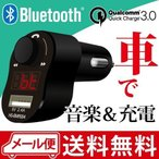 FMトランスミッター 自動車用 携帯充電器 Bluetooth 4.2 高音質 iPhone android アプリ USB ワイヤレス スマホ 携帯 モバイル アイフォン 12V 急速充電「メ」
