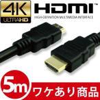 【アウトレット:グレードD】 訳あり品! HDMIケーブル 5m フルハイビジョン 4K(30Hz) 対応 5.0m 500cm UMA-HDMI50