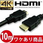 3D対応 HDMIケーブル 10m (1000cm) ハイスピード 4K 対応 Ver.1.4 ハンファQセルズジャパン UMA-HDMI100