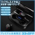 ワイヤレスイヤホン iPhone ブルートゥースイヤホン Bluetooth Apple 防水 高音質 モバイルバッテリー