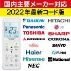 国内メーカ対応 日本語 エアコン リモコン 汎用 冷房 暖房 K-1028E UMA-ACRM01 1000パターンの信号内蔵「メ」