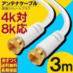 ショッピングアンテナ アンテナケーブル 3.0m BS/CS/地デジ対応 アンテナ線 TV テレビ 3m 「メ」