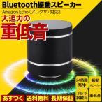 Bluetooth 振動スピーカー 10W 重低音 iPhone スマートフォン スマホ ダブルバイブレーション