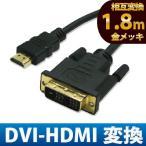 雅虎商城 - DVI-D - HDMI ディスプレイケーブル 変換 接続 1.8m 180cm 「メ」