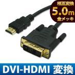 DVI-D - HDMI 接続ケーブル 5.0m「メ」