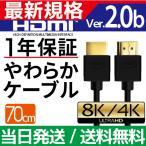 HDMIケーブル 70cm Ver.2.0b フルハイビジョン HDMI ケーブル 4K 8K 3D 対応 0.7m HDMI07 「メ」