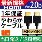 電視 - HDMIケーブル 1m Ver.2.0b フルハイビジョン 4K 3D対応 1.0m 100cm HDMI10T 「メ」