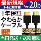 HDMIケーブル 10m Ver.2.0b フルハイビジョン HDMI ケーブル 4K 8K 3D 対応 10.0m 1000cm