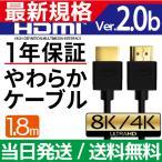 HDMIケーブル 1.8m Ver.2.0b フルハイビジョン HDMI ケーブル 4K 8K 3D 対応 180cm HDMI18 「メ」