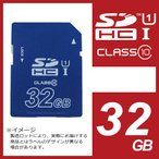 SDカード 32GB SDHC Class10 UHS-I対応  UMA-SD32C10