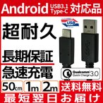 USB 3.1 Gen 2 Type-C Type-A ケーブル 1.0m CtoA SUPERSPEED+ 10Gbps 5V 3A 出力 15W 「メ」