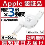 iPhone ライトニング Lightning ケーブル 充電器 認証 1m 変換 純正品質 巻き取り apple認証 Mfi認証 「メ」