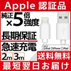 雅虎商城 - apple認証 便利すぎて家族に横取りされそうになるiPhone用ケーブル lightningケーブル ライトニングケーブル 2m 「メ」