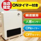 セラミックヒーター オンタイマー機能搭載 小型 ミニ おしゃれ 即暖 2段階切替 セラミックファンヒーター コンパクト 暖房 UP-CF01