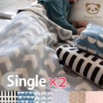 Yahoo!寝具通販ハンザムココア★お買得2枚組★日本製 ひなたぼっこ 綿毛布 シングルサイズ 140×200 綿100 ハンザムココア   しっかり厚手 軽い 名入れ対応