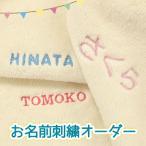 名入れ刺繍オーダー専用 綿毛布/麻パッド刺繍対応商品とセットでご購入ください。 オーガニック綿毛布・西川リビング 24+ 綿毛布・麻敷きパッド