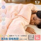 洗える羽毛布団 ベビー&ジュニア 日本製 おなかけっとダウン 大きめ100×150cm ハンガリー産 カバー不要の綿100%2重ガーゼ側地