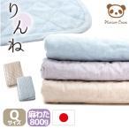 麻 敷きパッド クイーンサイズ  160×200  フレンチリネン100% 日本製 [りんね オリジナル]   凛寝 麻100 ひんやり 冷感 涼感 夏 洗える ベッドパッド 敷パッド