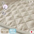 麻100% 洗える ひんやりラグ  200×240 フレンチリネン100% 日本製 敷きパッド 兼用 [りんね オリジナル]   凛寝 麻100 冷感 涼感 夏 キルト イブル マット