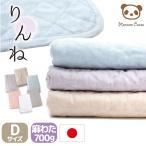 麻 敷きパッド ダブルサイズ  140×200  フレンチリネン100% 日本製 [りんね オリジナル]   凛寝 麻100 ひんやり 冷感 涼感 夏 洗える ベッドパッド 敷パッド