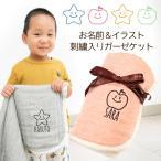 名入れ & イラスト刺繍 日本製 5重ガーゼケット 105×170cm ハーフサイズ ふわとろおなかけっと 綿100   タオルケット 可愛い かわいい シンプル 出産祝い