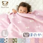 【名入れ刺繍対応】日本製 ひなたぼっこ綿毛布  ハーフサイズ   100×140 全4柄 保育園、幼稚園用に◎ 綿100%