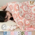 【名入れ刺繍対応】日本製 ひなたぼっこ綿毛布  シングルサイズ   140×200 全4柄 綿100%