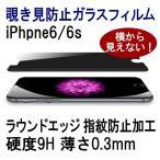 雅虎商城 - iPhone6 / 6s のぞき見 防止 強化 ガラス フィルム 9H 0.3mm スマホ
