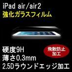 雅虎商城 - iPad air air2 強化 ガラス フィルム 9H 0.3mm タブレット