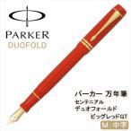 パーカー PARKER デュオフォールド DUOFOLD センテニアル万年筆 M 中字 ビッグレッドGT 125th 限定カラー 1907189