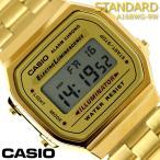 カシオ CASIO 腕時計 A-168WG-9W スタンダード デジタル メンズ ゴールド 金