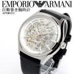 ショッピングアルマーニ アルマーニ メカニコ 時計 メンズ 自動巻き AR60003 EMPORIO ARMANI エンポリオ アルマーニ 腕時計 スケルトン 革