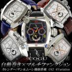 COGU コグ 腕時計 メンズ