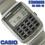 カシオ CASIO メンズ 腕時計 データバンク カリキュレーター CA-506-1D シルバー グレー